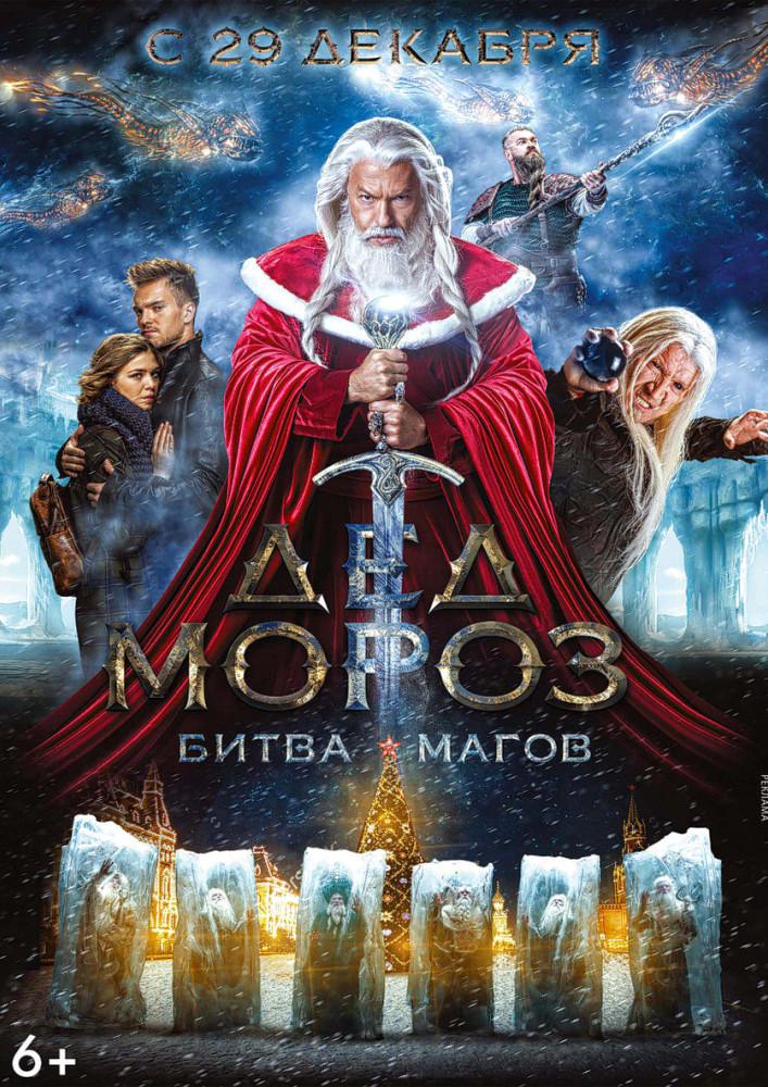 Santa Claus. Battle Of The Magi