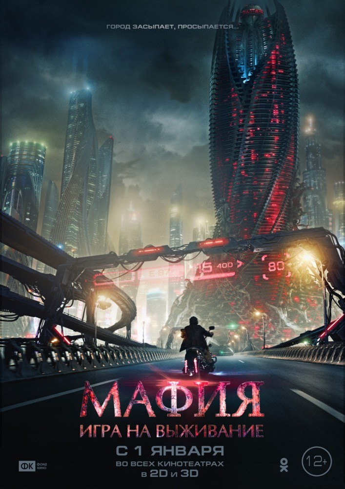 Mafia: Game For Survival